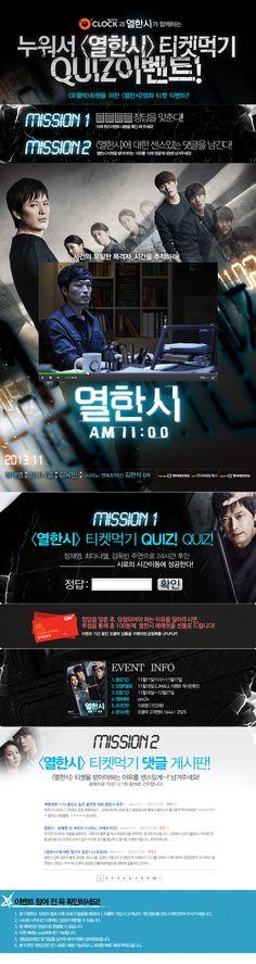 11시 이벤트 Page Design, Layout Design, Korea Design, Promotional Design, Event Page, Web Banner, Sales And Marketing, Web Design Inspiration, Editorial Design