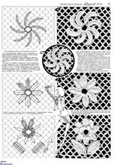 Irish crochet lace flower and netting Цветочные мотивы, надвязанные на косой сетке. Обсуждение на LiveInternet - Российский Сервис Онлайн-Дневников