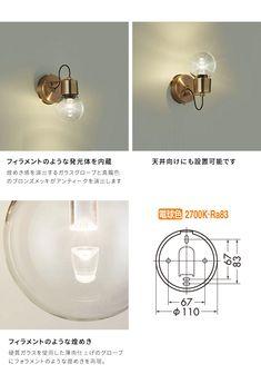 LEDブラケットライト・透明ガラス・40W相当 | kirameki | インテリア照明の通販 照明のライティングファクトリー