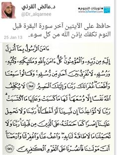 Read last two Ayas of Al Baqara before you sleep...will protect to from all evil.. Insha Allah