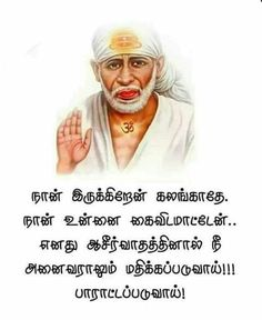 Sai Baba Pictures, Sai Baba Quotes, Om Sai Ram, Indian Gods, Funny Animal Videos, Hindus, Amen, Religion, Lord