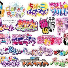 Text Design, Logo Design, Graphic Design, Pink Wallpaper Hello Kitty, Otaku Room, Gaming Banner, Japanese Logo, Printable Scrapbook Paper, Game Logo