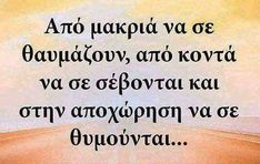 lia koker Greek Culture, Life Guide, Greek Quotes, Just Me, Best Quotes, Meant To Be, Tattoo Quotes, Inspirational Quotes, Thoughts
