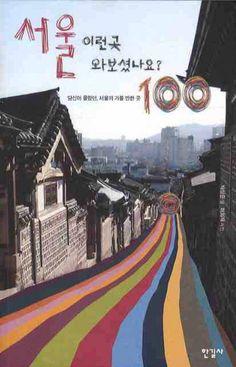 [서울 이런 곳 와보셨나요?] 박상준 /  이 책은 여행 전문 기자, 영화 관련 사진을 찍는 사진작가가 함께 의기투합하여 문화 도시로 변모하는 서울의 모습을 소개하는 가이드북이다. 서울 곳곳을 누비며 찍은 사진과 글을 역사&추억, 문화&예술, 자연&공원, 쇼핑, 카페&레스토랑 등 다섯 가지 테마로 엮었다. 서울이 갖는 넓고 다양한 스펙트럼 속에서 새로운 느낌으로 다시 볼 수 있게 한 테마들이다.