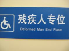 Not the best translation!
