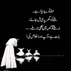 Beshak.. ♥ Ali Quotes, Good Life Quotes, Urdu Quotes, Wisdom Quotes, Great Quotes, Qoutes, Best Islamic Quotes, Beautiful Islamic Quotes, Beautiful Words