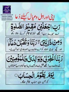 Muslim Love Quotes, Quran Quotes Love, Quran Quotes Inspirational, Islamic Love Quotes, Religious Quotes, Duaa Islam, Allah Islam, Islam Quran, Beautiful Quran Verses
