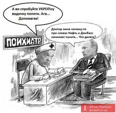 Путин у психиатра. Восстание Москалей