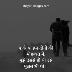true love shayari - fark tha hum dono ki mohabbat me mujhe usse hi thi aur usey mujhse bhi thi Hot Love Quotes, Good Thoughts Quotes, Mixed Feelings Quotes, Beautiful Love Quotes, Hindi Quotes Images, Life Quotes Pictures, Words Quotes, Shyari Quotes, Motivational Picture Quotes