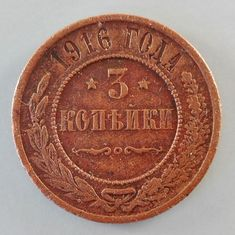Items similar to 1816 coin 2 Kopek Antique Coin Russian Empire Coin on Etsy Italian Lira, Russian Money, 30th Anniversary Gifts, 30 Gifts, Metal Pins, Coin Collecting, Pin Collection, Empire, Coins