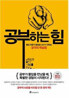 공부하는 힘/황농문 - KOR 325.37 HWANG NONG-MOON [Jun 2014]
