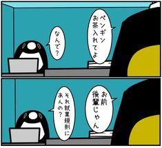 かわいいのに毒舌!世の中の理不尽にズバッと斬り込むペンギンに惚れる 10選 | 笑うメディア クレイジー Anime Comics, Peanuts Comics, Jokes, Relationship, Humor, Manga, Funny, Cute, Twitter