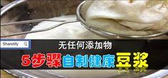 5步骤自制健康豆浆, 简单又健康! - Sharetify