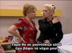 Δυο ξενοι- Τώρα θα σε χαστουκιζα αλλά έχω βάψει τα νύχια μου!!