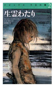 『クロニクル千古の闇』英国版・日本版表紙ギャラリー Covers of UK and Japan Version