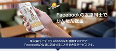 楽天銀行アプリとFacebookを連携するだけで、Facebookの友達に送金することができるサービスです。