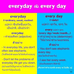 everyday - every day