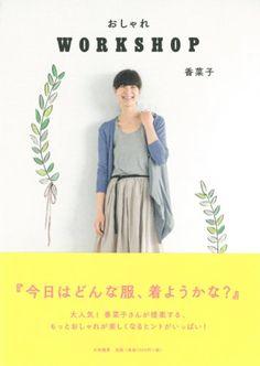 おしゃれWORKSHOP   香菜子 http://www.amazon.co.jp/dp/4479920765/ref=cm_sw_r_pi_dp_-eagub1ATHSC0