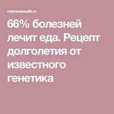 66% болезней лечит еда. Рецепт долголетия от известного генетика