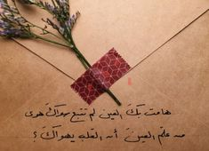Fashion Arabic Style Illustration Description منى الشامسي – Read More – Sweet Love Quotes, Arabic Love Quotes, Sweet Words, Book Quotes, Words Quotes, Flower Box Gift, Good Photo Editing Apps, Paper Collage Art, Arabic Poetry