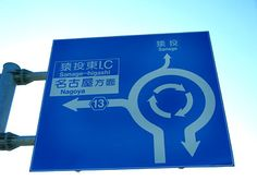 Roundabout sign in Toyota, Japan ラウンドアバウト 環状交差点