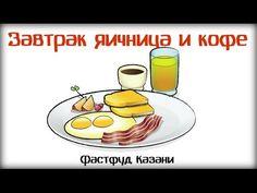 В этом видео я готовлю свой завтрак выходного дня. #завтрак #яичница #кофе