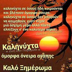 Good Night, Wish, Gifts, Nighty Night, Presents, Have A Good Night, Gifs, Gift