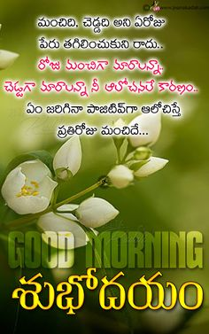 telugu good morning quotes-best positive attitude quotes in telugu-life success telugu quotes hd wallpapers Inspirational Quotes With Images, Motivational Quotes For Success, Inspiring Quotes About Life, Self Motivation Quotes, Motivation Positive, Self Image Quotes, Self Love Quotes, Morning Words, Good Morning Quotes