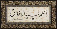 """""""El-Hilmü seyyidü'l-Ahlaki"""", Hilm(Yumuşak huyluluk) ahlak(î özelliklerin) efendisidir."""