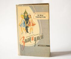 Soviet pioneer book dancing and singing at shcool by SovietEra