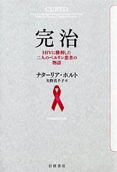 完治――HIVに勝利した二人のベルリン患者の物語   ナターリア・ホルト http://www.amazon.co.jp/dp/4000063200/ref=cm_sw_r_pi_dp_Qsenvb16MG62T
