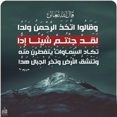 Pin By Right Ayman On Verses From The Holy Qura N آيات من القرآن الكريم Movie Posters Movies Poster