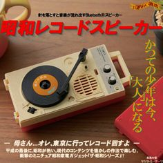 Radio Record Player, Portable Record Player, Record Players, Computer Science, Turntable, Engineering, Music Instruments, Design Inspiration, Japanese