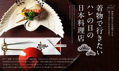 着物で行きたいハレの日の日本料理店
