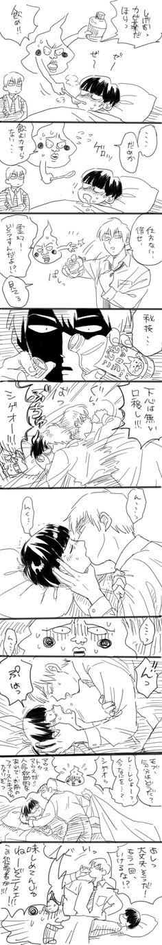 「【腐向け】霊モブ」/「818」の漫画 [pixiv]