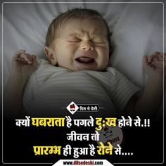 Motivational Picture Quotes, New Quotes, Funny Quotes, Life Quotes, Inspirational Quotes, Sleep Quotes, Typed Quotes, Indian Quotes, Marathi Quotes