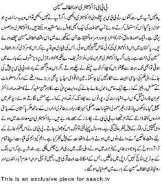 Talat Hussain Column - BBC Documentary Aur Altaf Hussain