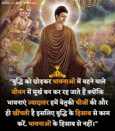 Good Thoughts Quotes, Good Life Quotes, Good Morning Quotes, Life Is Good, Buddha Quotes Inspirational, My Diary Quotes, Buddhist Quotes, Peacock Art, Love Quotes In Hindi