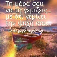 Good Night, Good Morning, Greek Quotes, Picture Quotes, Google Images, Messages, Thoughts, Humor, Life