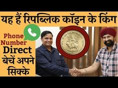 Old Coins For Sale, Sell Old Coins, Old Coins Price, Coin Buyers, Geeta Quotes, Rare Coins Worth Money, Coin Prices, Coin Worth, Make Business