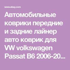 Автомобильные коврики передние и задние лайнер авто коврик для VW volkswagen Passat B6 2006-2010   eBay для автолюбителей, Запчасти и аксессуары, Запчасти для автомобилей и грузовиков   eBay!