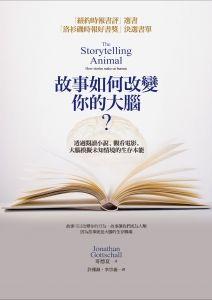 故事如何改變你的大腦?透過閱讀小說、觀看電影,大腦模擬未知情境的生存本能 - 讀書共和國網路書店