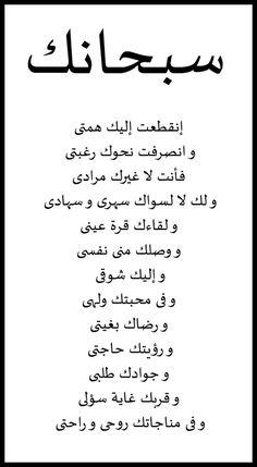 Image de قراّن, اسﻻميات, and دُعَاءْ