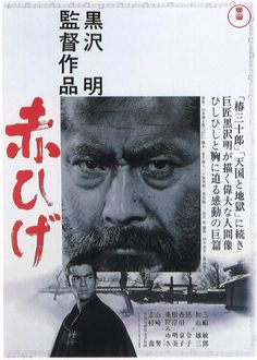 Akahige  赤髭 (Red beard) by Kurosawa.  The last collaboration of Kurosawa and Mifune (rumour has it, that Kurosawa made Mifune grow and maintain the beard for all the duration of the filming, which made Mifune unemployable in other projects, and was the last straw in their conflicted working relationship).   Few story lines merge to create a complex and gritty portrayal of the poverty and effect on the humans caught up tight in it. Subtle and moving, as with most Kurosawa's films.
