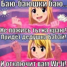 Funny Texts, Funny Jokes, Fairy Tail Meme, Anime Mems, Russian Humor, Happy Memes, Text Jokes, Life Memes, Stupid Memes