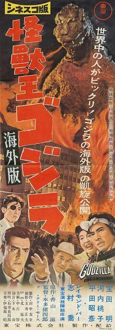 Japanese Godzilla movies: from1954 to 2004