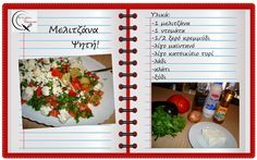 Greek Recipes, Salads, Blog, Drinks, Drinking, Beverages, Greek Food Recipes, Blogging, Drink