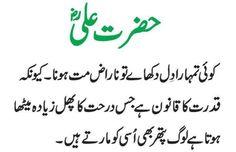 Hazrat Ali as Islamic Love Quotes, Islamic Inspirational Quotes, Religious Quotes, Islamic Images, Islamic Messages, Islamic Art, Hazrat Ali Sayings, Imam Ali Quotes, Wisdom Quotes