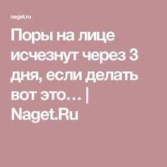 Поры на лице исчезнут через 3 дня, если делать вот это…   Naget.Ru