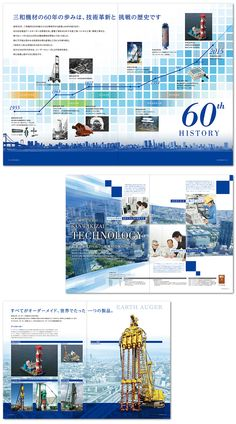 掘削機器メーカーの会社案内パンフレット作成 Company Brochure, Corporate Brochure, Brochure Design, Book Design, Layout Design, Web Design, Graphic Design, Book Layout, Page Layout